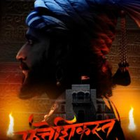 Fatteshikast Marathi Movie Poster