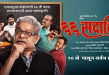 66 Sadashiv Marathi Movie