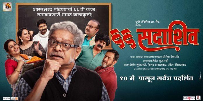 66 Sadashiv Marathi Movie