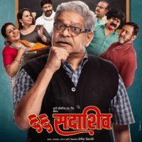66 Sadashiv Marathi Movie Poster
