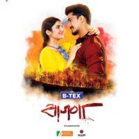 Abhijit Shwetchandra and Pooja Birari - Saajna Zee Yuva Marathi Serial