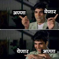 Akshay Kumar Anna Yenar Marathi Memes