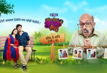 Almost Sufal Sampurna Zee Yuva Marathi TV Serial