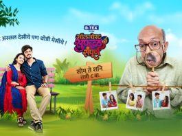 Almost Sufal Sampurna Zee Yuva Marathi TV Serial