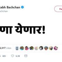 Amitabh Bacchan Anna Yenar Marathi Memes