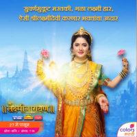 Anushka Sarkate - Shri Laxmi Narayan Marathi Serial Actress
