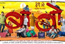 Babo Marathi Movie