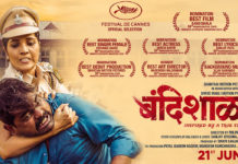 Bandhishala Marathi Movie