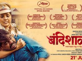 Bandhishala Marathi Movie