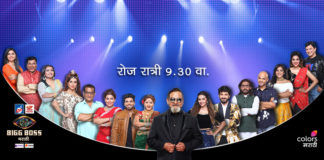 Bigg Boss Marathi Season 2 Colors Marathi Serial