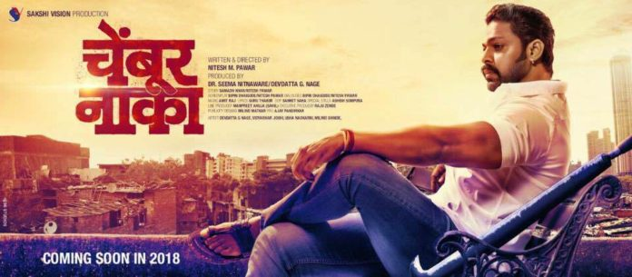 Chembur Naka Marathi Movie Poster