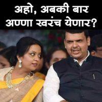 Devendra Fadavnis Amruta Fadavnis Anna Yenar Marathi Memes