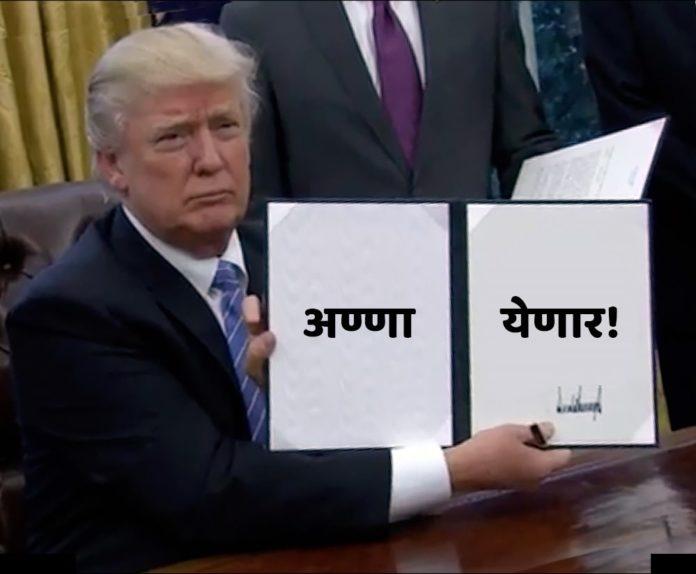 Donald Trump Anna Yenar Marathi Memes