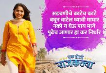Ek Hoti Rajkanya Sony Marathi Serial