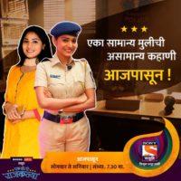 Ek Hoti Rajkanya Sony Marathi Serial Actress Kiran Dhane
