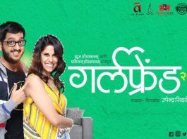 Girlfriend Marathi Movie