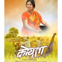 Koyata Marathi Movie