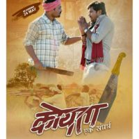 Koyta Marathi Movie Poster