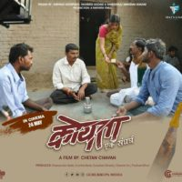 Koytaa Marathi Movie