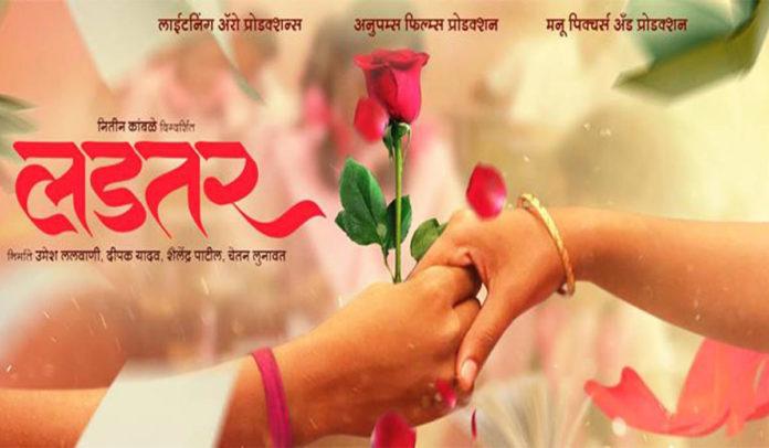 Ladtar Marathi Movie