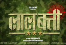 Lalbatti Marathi Movie