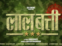 Lalbatti Marathi Movie