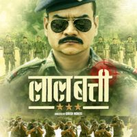 Lalbatti Marathi Movie Poster