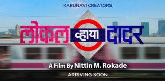 Local Via Dadar Marathi Movie