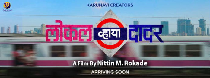 Local Via Dadar Marathi Movie
