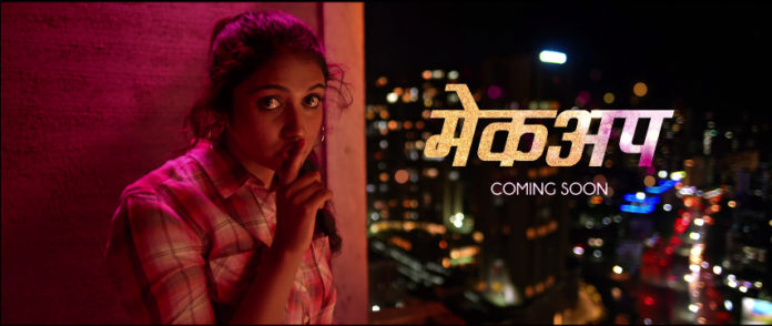 Makeup (Rinku Rajguru) Marathi Movie