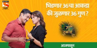 Mi Tujhich Re Sony Marathi Serial Title Song Episode Watch Online
