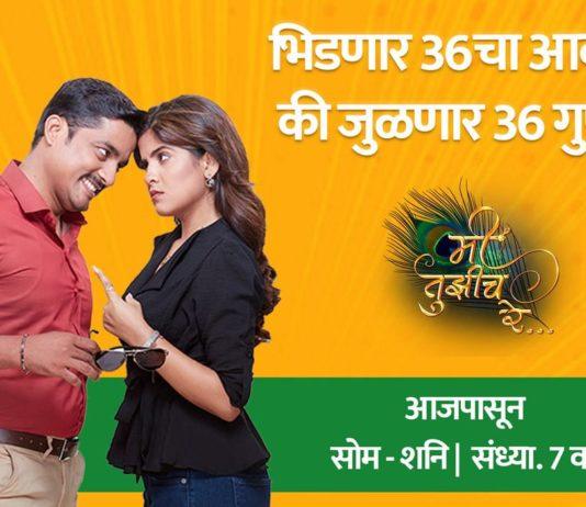 Mi Tujhich Re Sony Marathi Serial Title Song Episode Watch Online