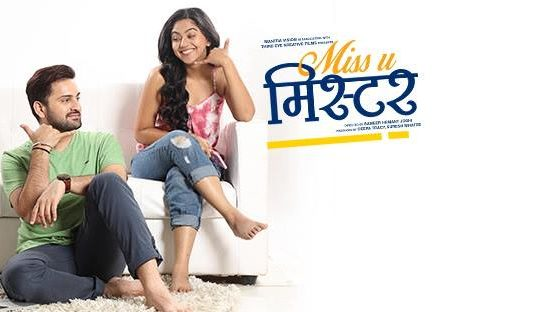 Miss u mister Marathi movie