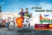 Mrs Mukhyamantri Zee Marathi Serial Title Song Promo Episodes Watch Online