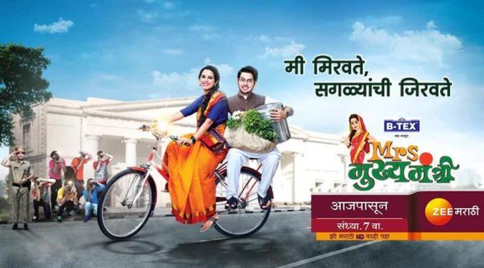 Mrs Mukhyamantri Zee Marathi Serial Title Song Promo Episodes Watch Online