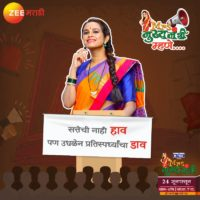 Mrs.Mukhyamantri Zee Marathi Serial Actress Name Amruta Dhongade