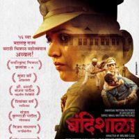 Mukta Barve Hemangi Kavi Pravin Vitthal Tarde Sharad Ponkshe - Bandhishala Marathi Movie