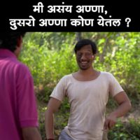 Mystery of Anna Yenar Marathi Memes
