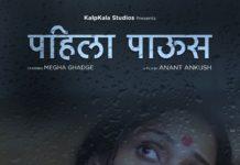 Pahila Paus Marathi Shortfilm - ShortKatta