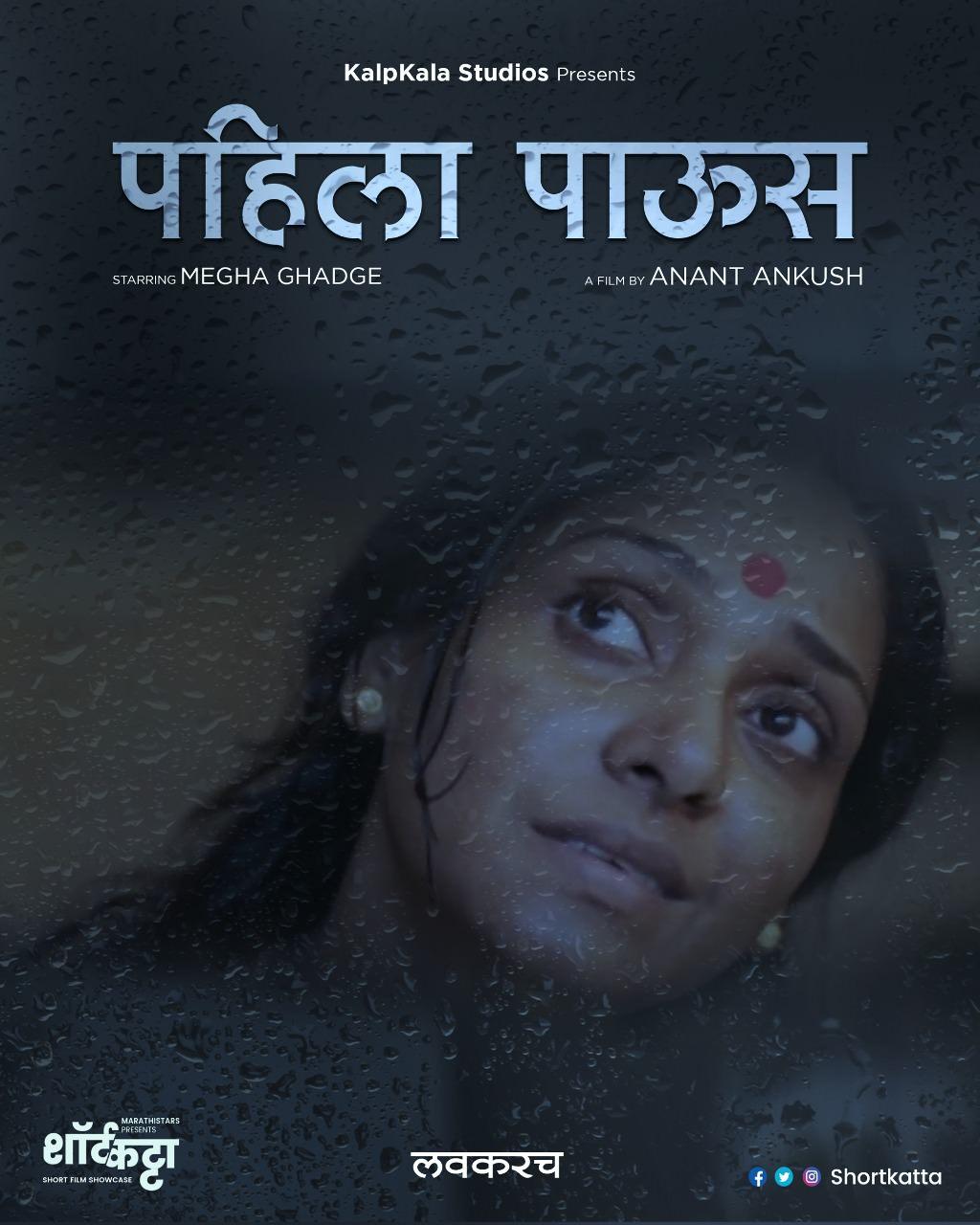 Megha Ghadge Starrer 'Pahila Paus' Short Film Premieres on