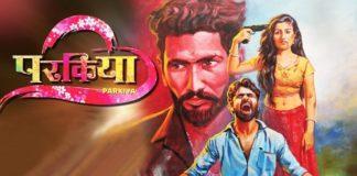 Parkiya Marathi Movie