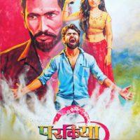 Parkiya Marathi Movie Poster