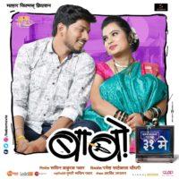 Piya Ubale Ramesh Chaudhary - Babo Marathi Movie
