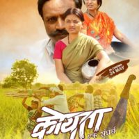 Prakash Dhotre, Vijay Bagal, Chetan Chavan, Ramesh Raaj, Shrinath Kodag II, Ram Patole, Saavi Marathi Movie, Deepak Thube and Rajendra Gunjal - Koyataa Marathi Movie