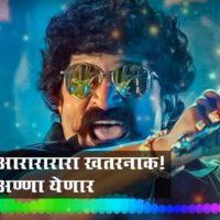 Pravain Tarde Anna Yenar Marathi Memes