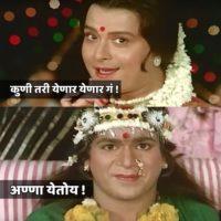 Sachin Pilgaonkar Laxmikant Bered Anna Yenar Marathi Memes