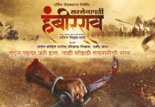 Sarsenapati Hambirrao Marathi Movie Poster