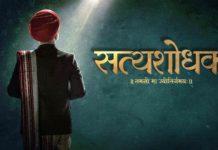 Satyashodhak Marathi Movie Poster