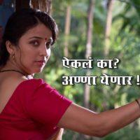 Shevanta Anna Yenar Marathi Memes
