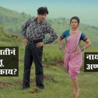 Subodh Bhave Prajakta Mali Anna Yenar Marathi Memes